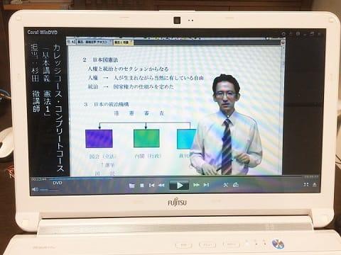 サンプル講義DVDをノートPCで再生