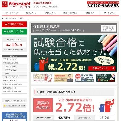 フォーサイトの行政書士通信講座 公式サイト