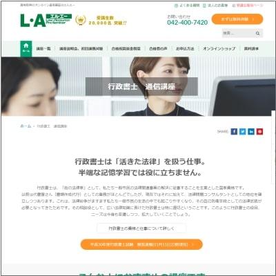 エルエーの行政書士講座 公式サイト