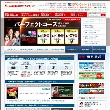 LEC東京リーガルマインドの行政書士講座 公式サイト