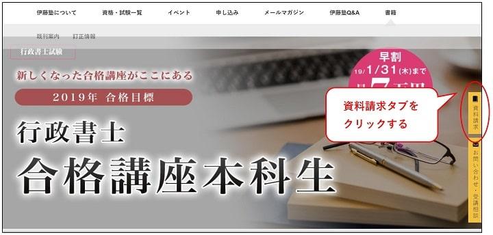 伊藤塾行政書士講座の資料請求手順その1