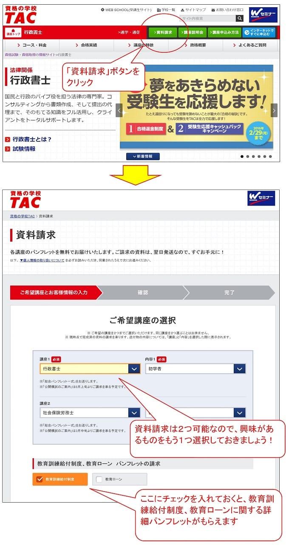 TACの資料請求方法