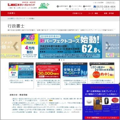 LEC東京リーガルマインドの行政書士講座公式サイト