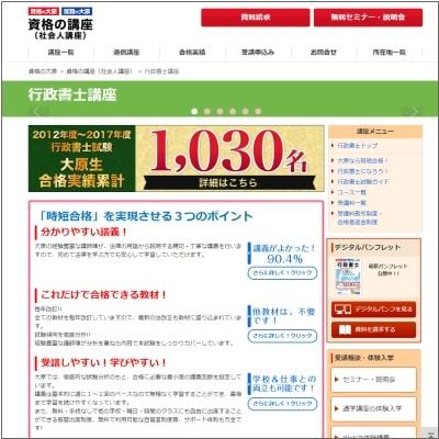 大原の行政書士講座 公式サイト