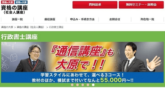 大原の行政書士 公式サイト
