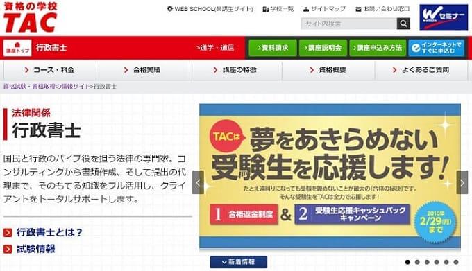 TACの行政書士 公式サイト