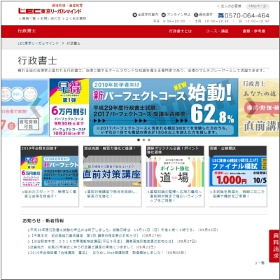 LEC東京リーガルマインドの行政書士講座