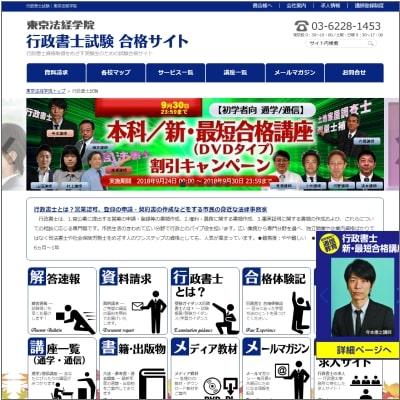 東京法経学院の行政書士講座