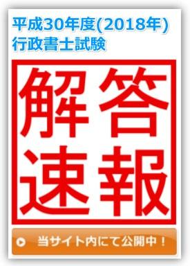 平成30年度 行政書士試験 解答速報