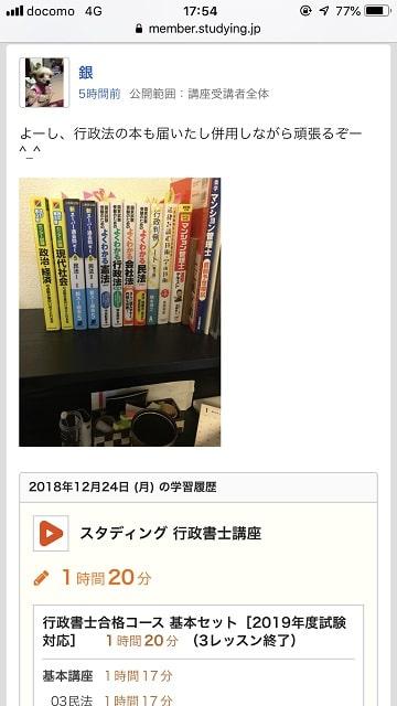 STUDYing(スタディング)行政書士通勤講座 スマホ画面02