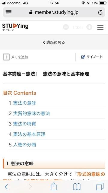 STUDYing(スタディング)行政書士通勤講座 スマホ画面03(PDFテキスト)
