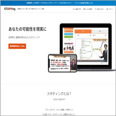 STUDYing(スタディング)行政書士通勤講座 公式サイト