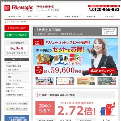 フォーサイトの行政書士講座 公式サイト