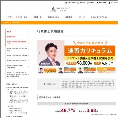 アガルートの行政書士講座 公式サイト