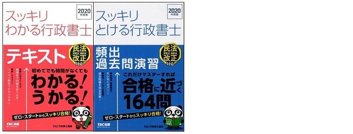 スッキリわかる行政書士シリーズ