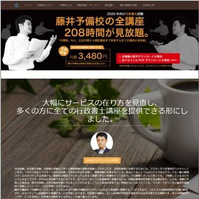藤井行政書士予備校の公式サイト