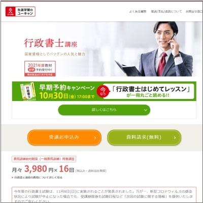 ユーキャンの行政書士講座 公式サイト