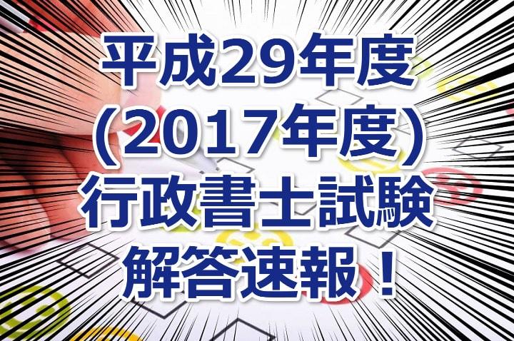 平成29年度(2017年度)行政書士試験の解答速報