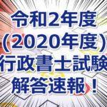 令和2年度(2020年度)行政書士試験の解答速報!