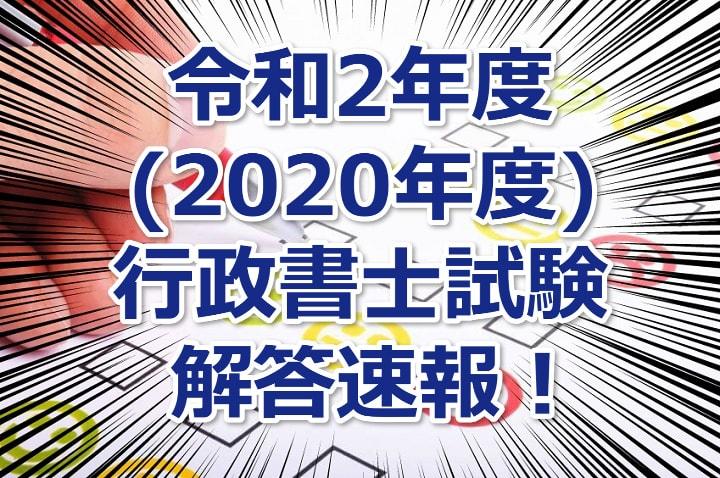 令和2年度(2020年度)行政書士試験の解答速報