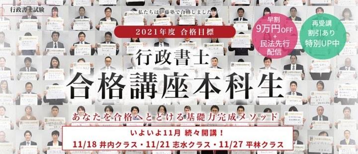 伊藤塾の早期申込キャンペーン