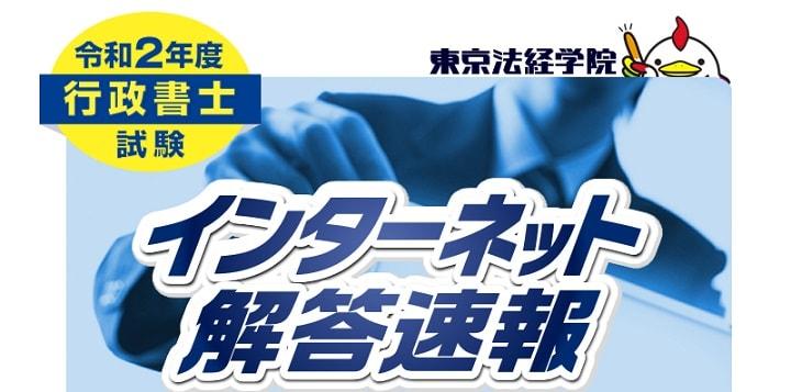 東京法経学院の行政書士試験解答速報