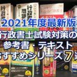 【2021年最新版】行政書士試験対策の参考書・テキストのおすすめシリーズ7選