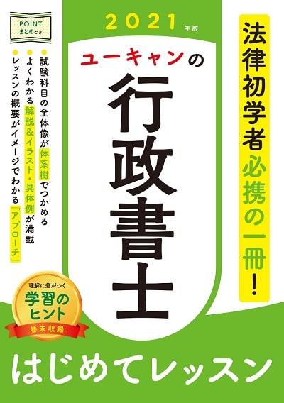 ユーキャンの資格試験シリーズ(行政書士)