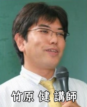 クレアール行政書士講義専任講師 竹原健講師