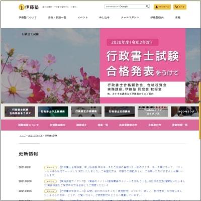 伊藤塾の行政書士講座公式サイト