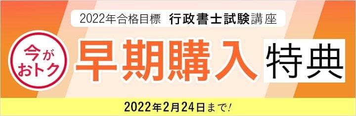 2022年度向け行政書士試験講座 早期申込30%OFFキャンペーン